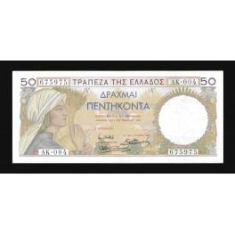 Grecia Pick. 104 50 Drachmai 1935 SC